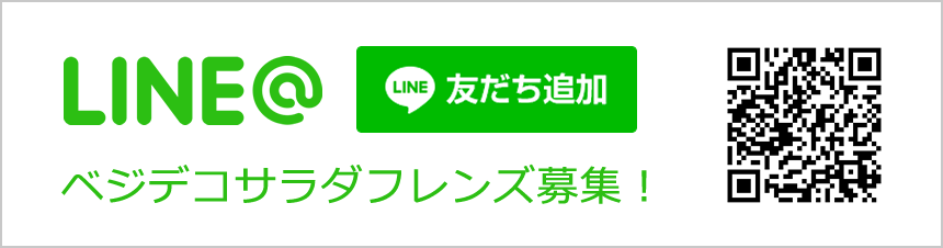 LINE@ ベジデコサラダフレンズ募集!