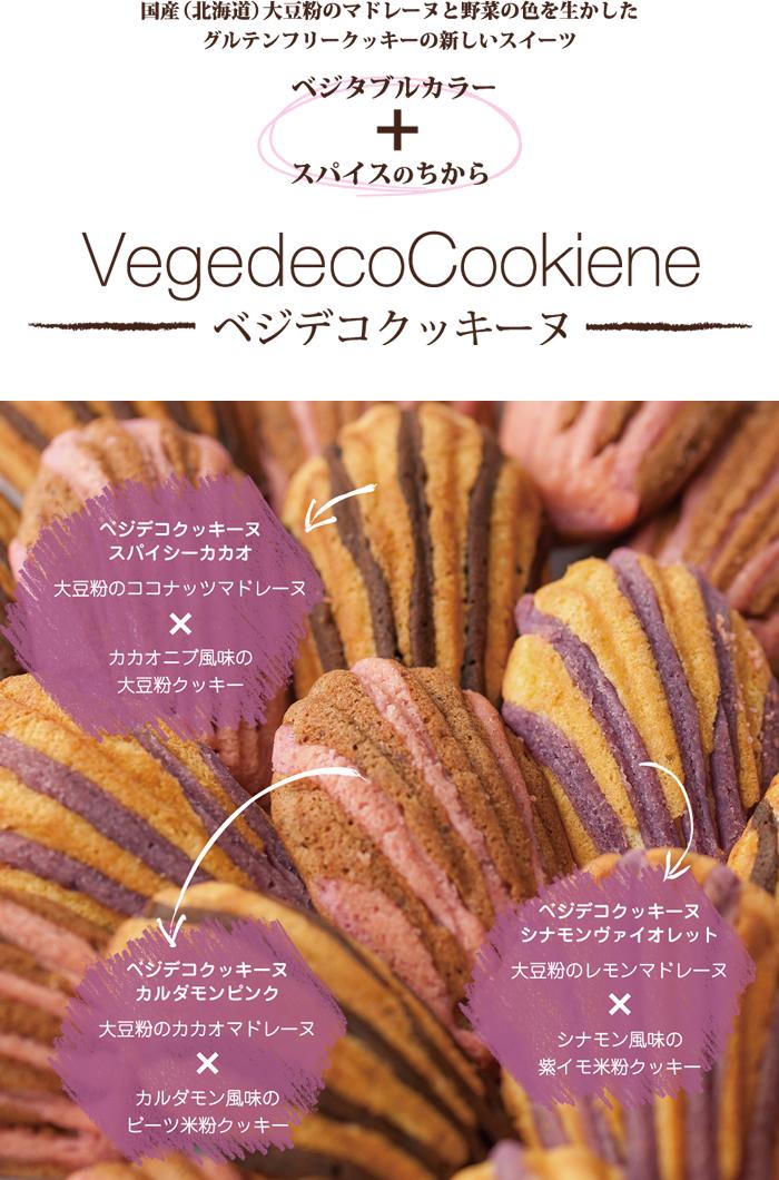 cookiene