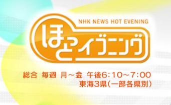 nhk-or-jp-nagoya-hot