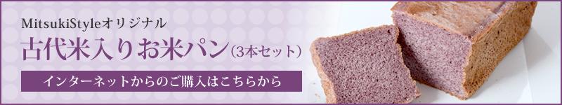 古代米入りお米パン